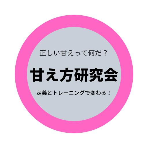 甘え方研究会